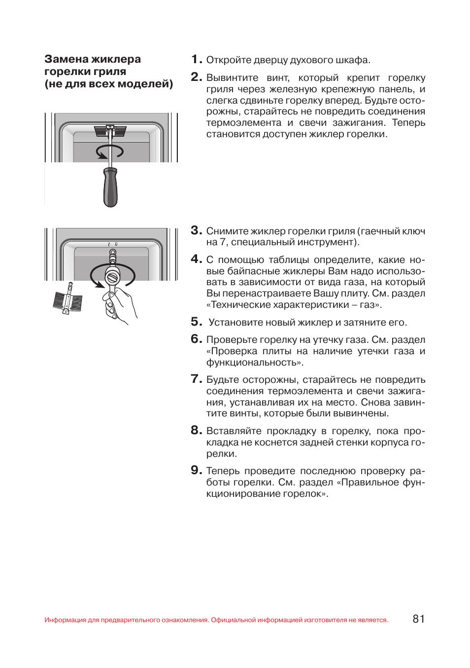 газ плита бош инструкция