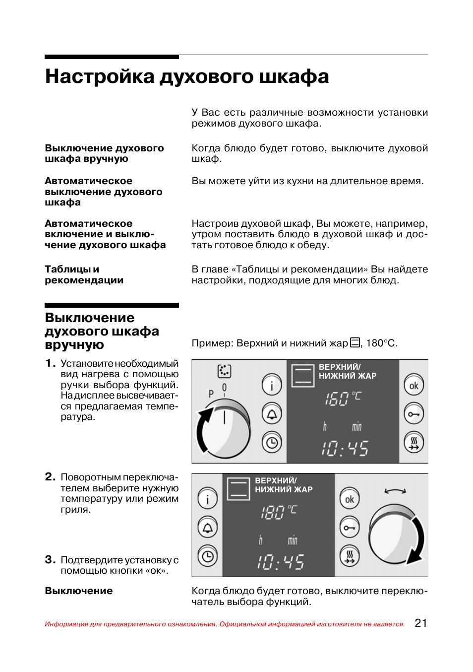 инструкция по эксплуатации духовки электрической бош