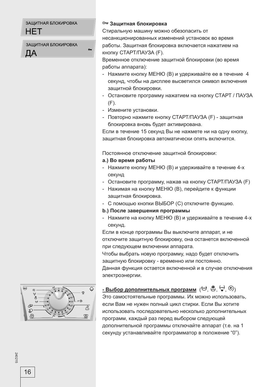 инструкция к стиральной машине gorenje ws64sy2w