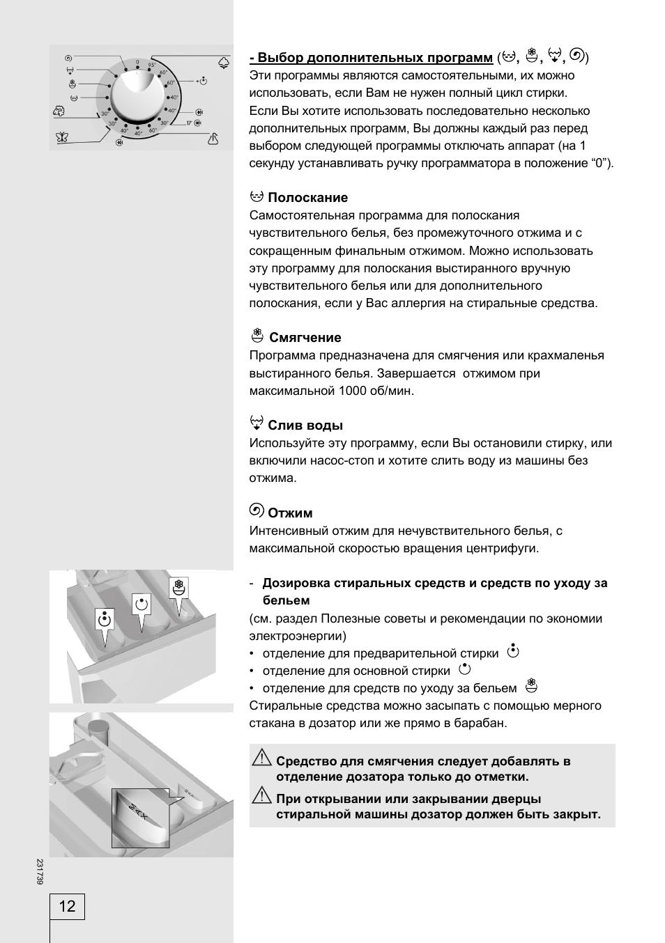 инструкция по пользованию стиральной машиной горенье автомат с резервуаром wa 60065 r