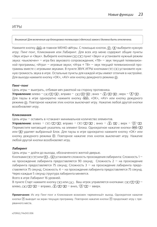 Инструкция на rolsen c21sr74nt