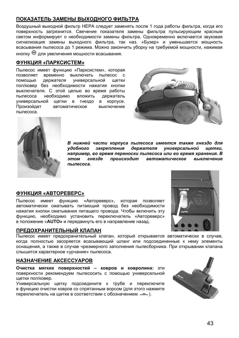инструкция к пылесосу zelmer profi 1600w