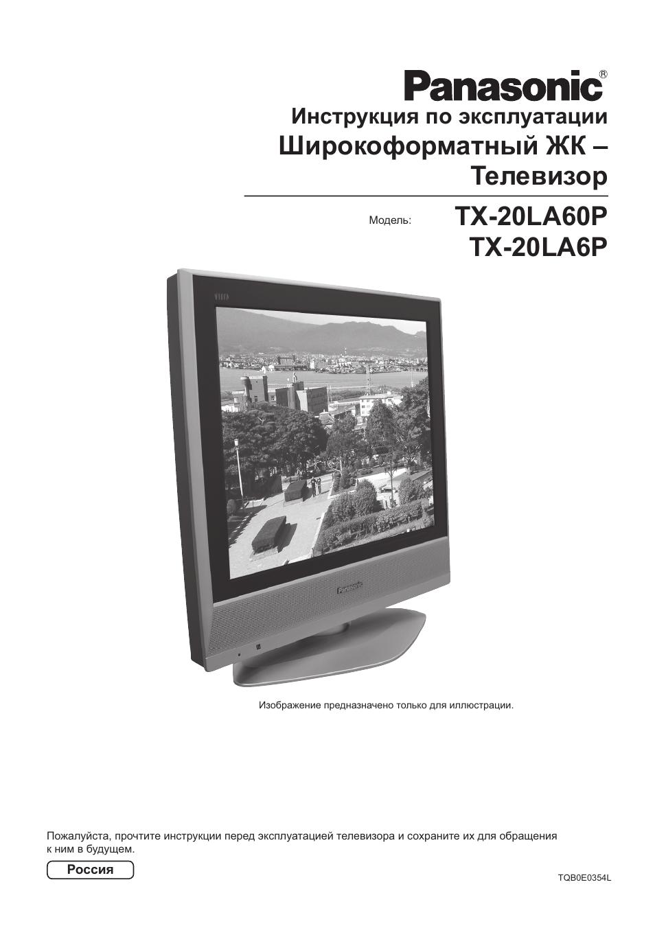 Скачать инструкцию panasonic tx 20la60p
