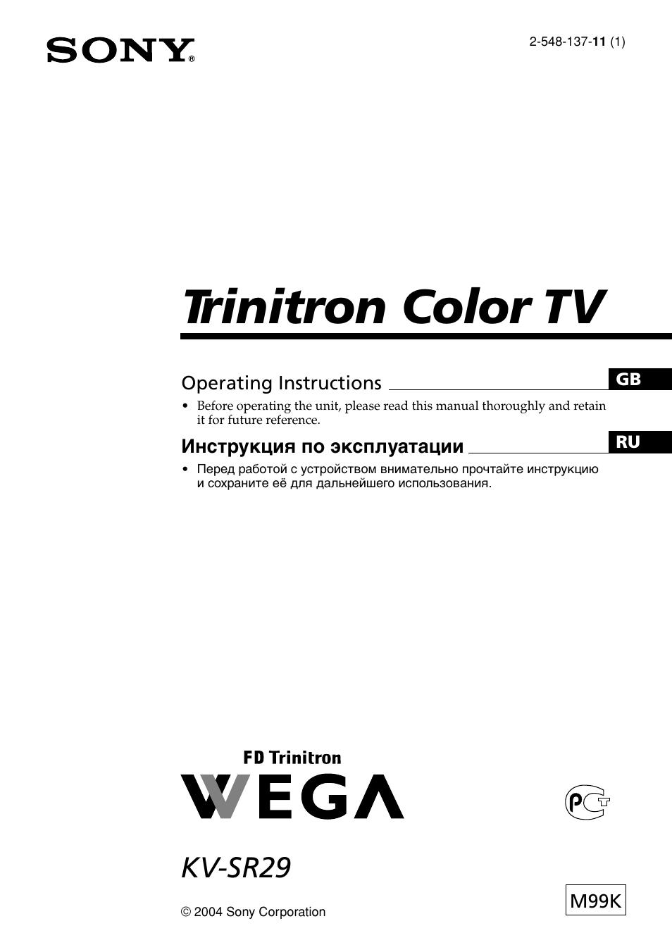 Инструкция по эксплуатации sony телевизор