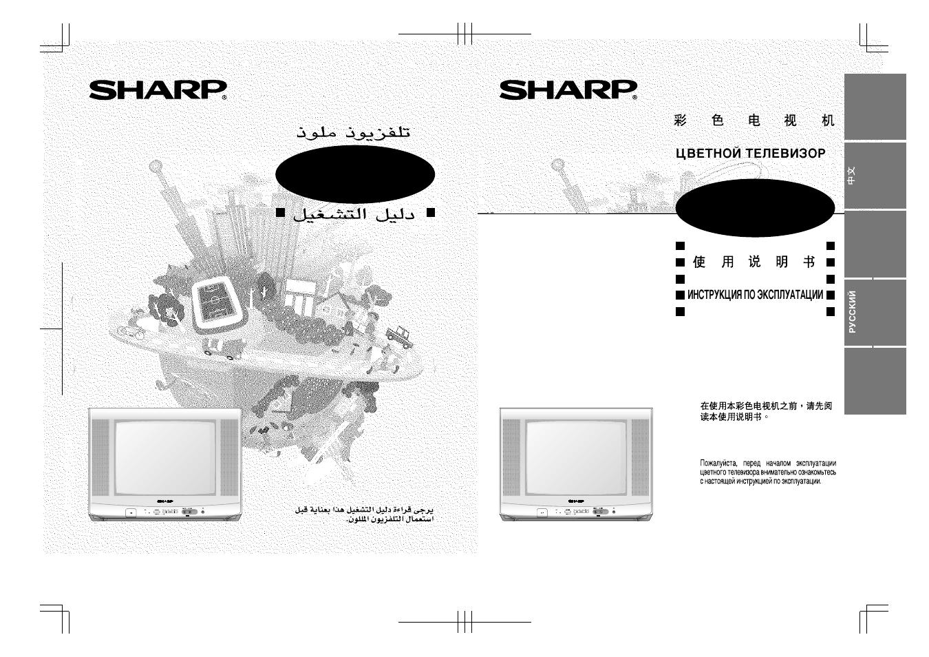 Sharp Lcd Инструкция