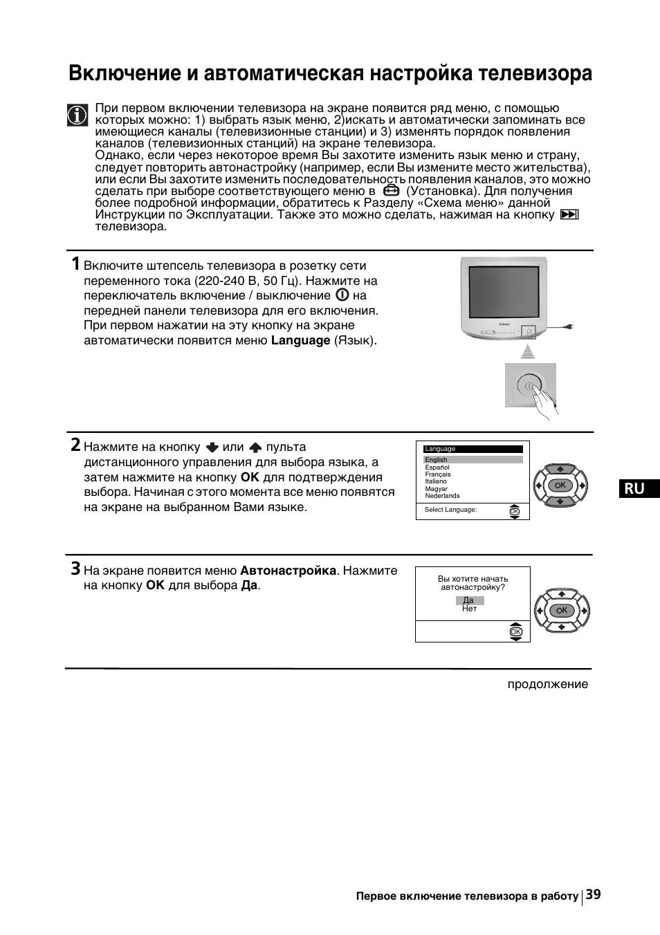 инструкция телевизора sony kv-x2961k