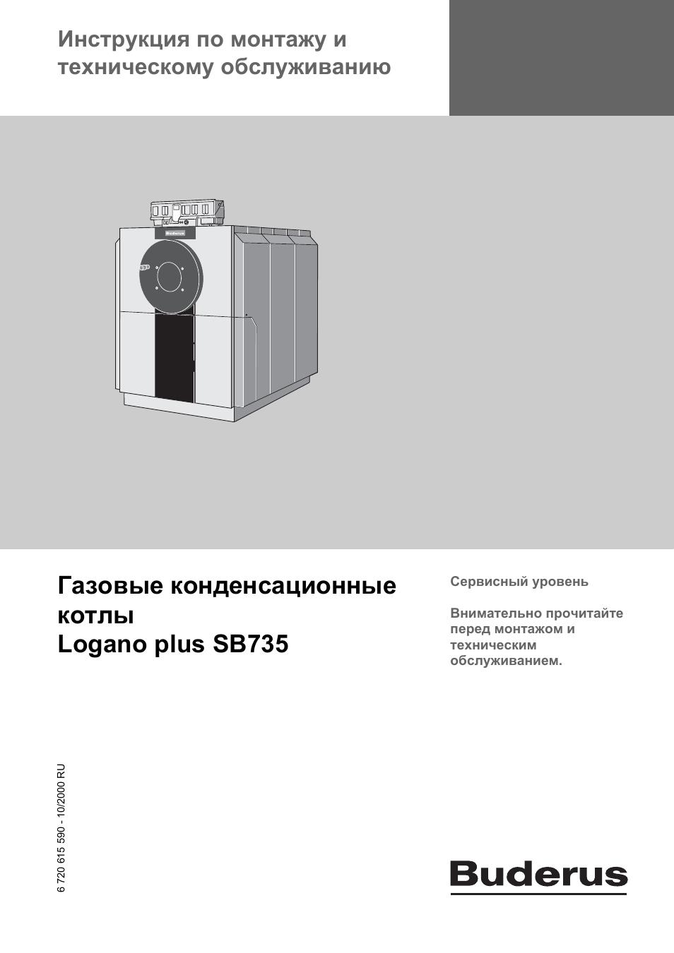 Газовый котел buderus инструкция по эксплуатации сборник инструкций.