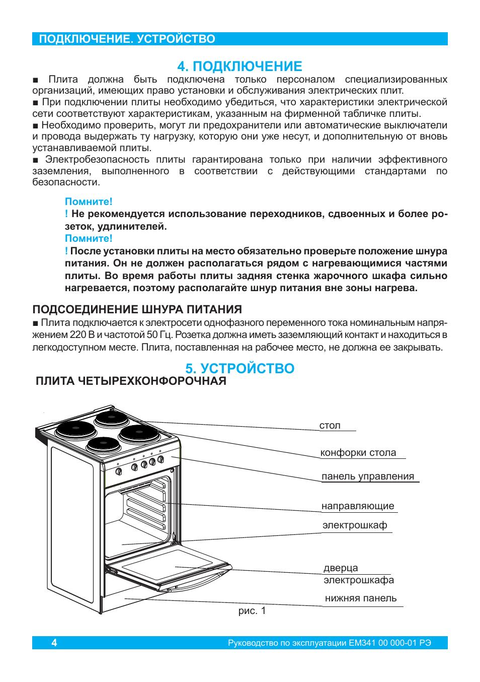 электроплита дарина инструкция по эксплуатации