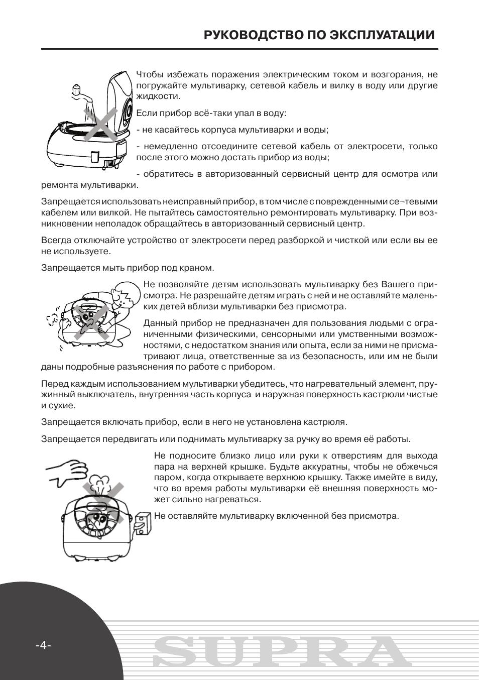 мультиварка супра 4511 mcs инструкция по применению