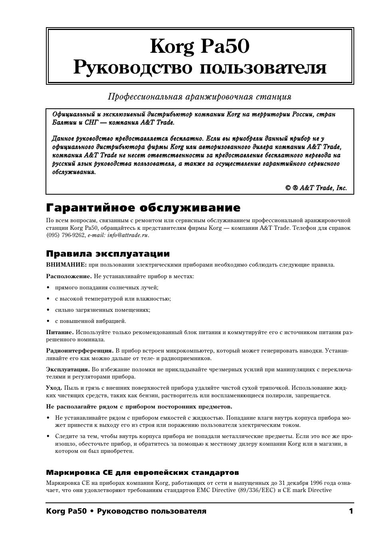 инструкция на русском языке синтезатор yamaha 333