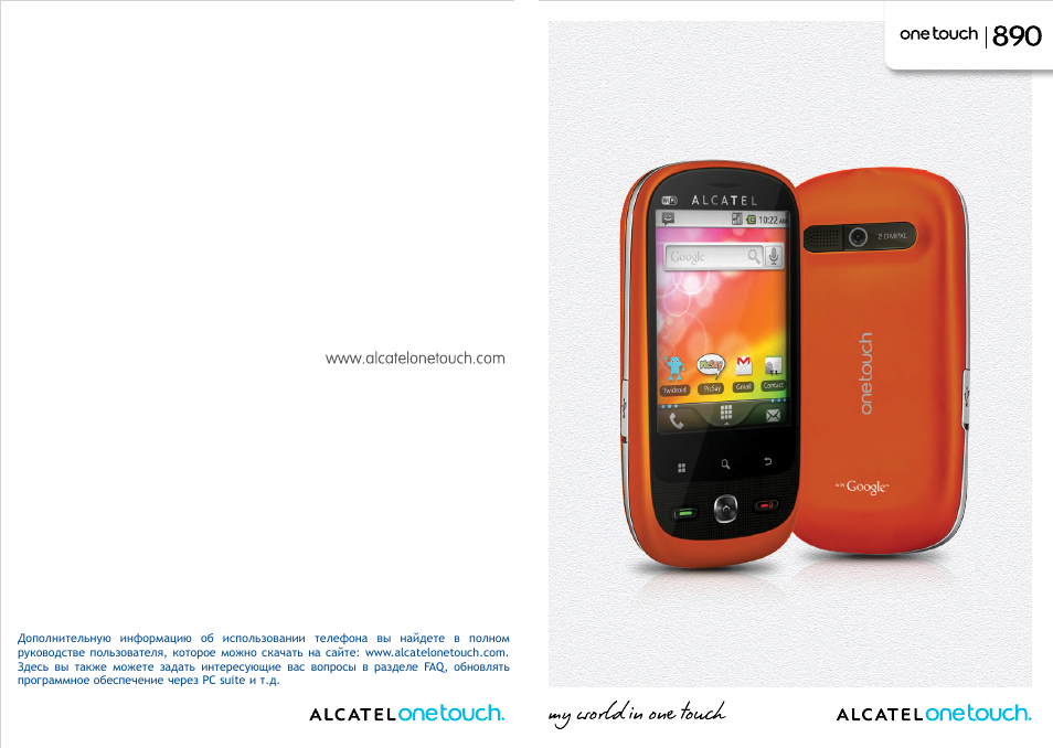 User manual for alcatel one touch mobile phone