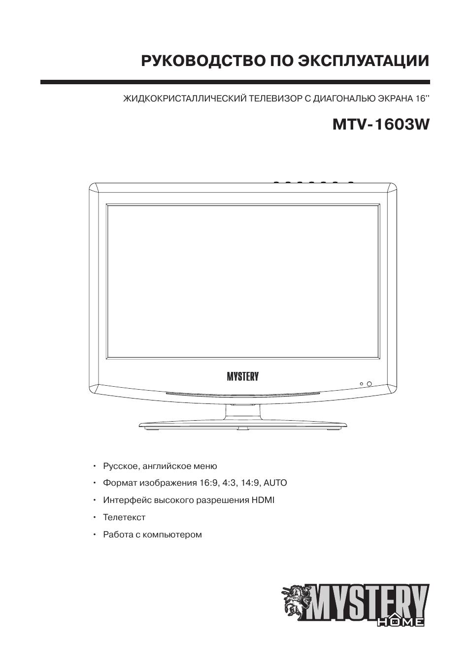 инструкция на телевизор mystery