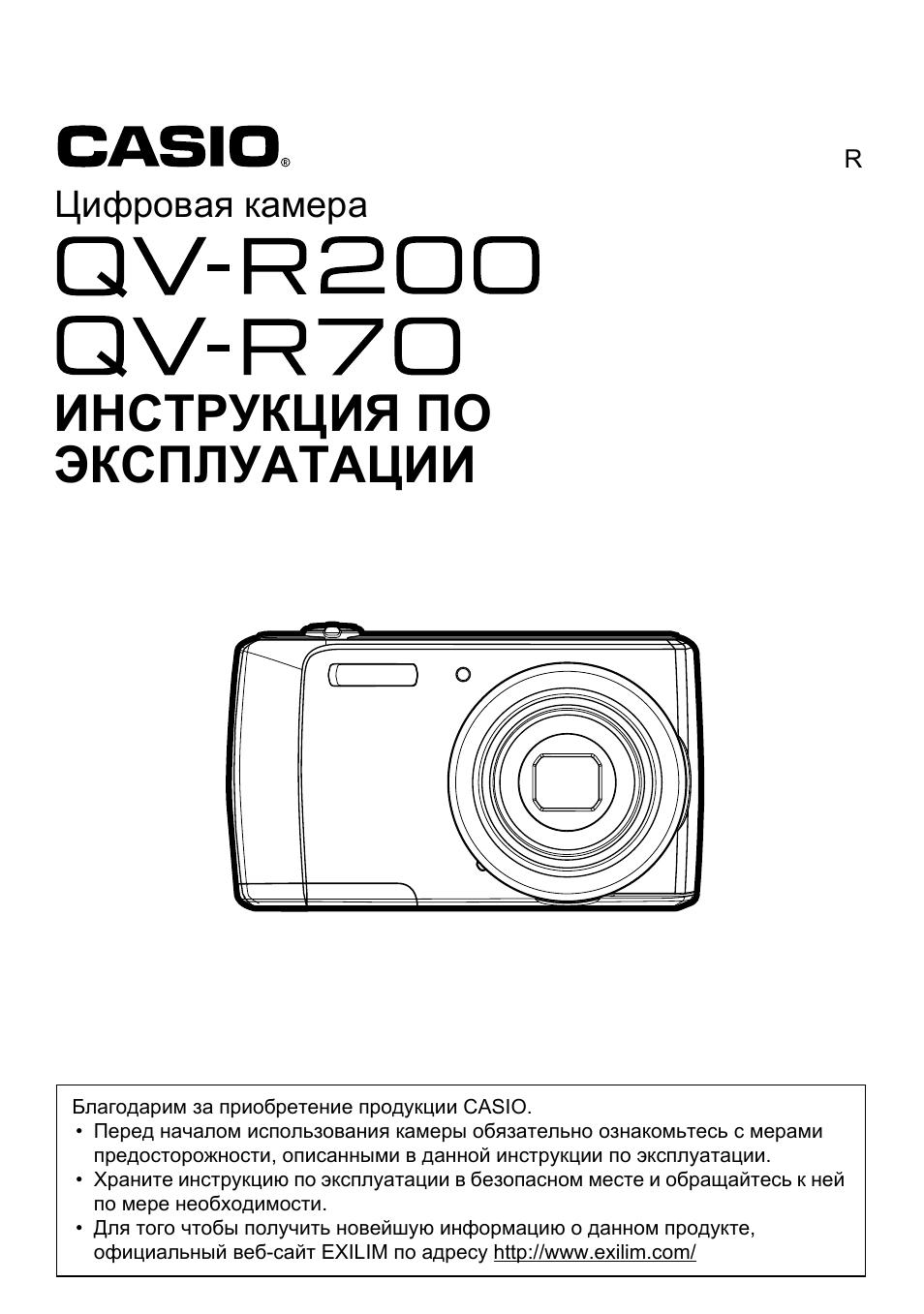 3f7a09778b2d casio qv r200 manual