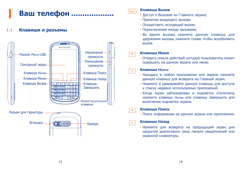 инструкция к телефону алгател русский язык