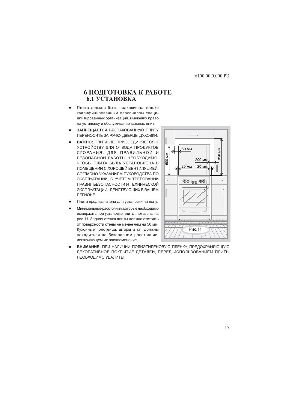 инструкция газовой плиты гефест 1100