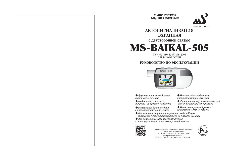 субару форестер инструкция по эксплуатации 2012