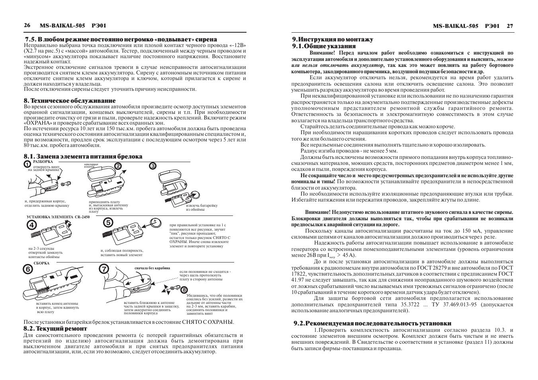 байкал msp503 инструкция