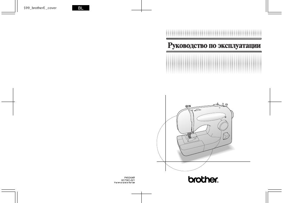 инструкция по эксплуатации brother comfort 40e