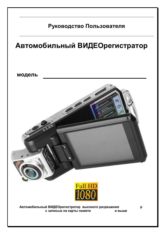 скачать инструкцию black box-12