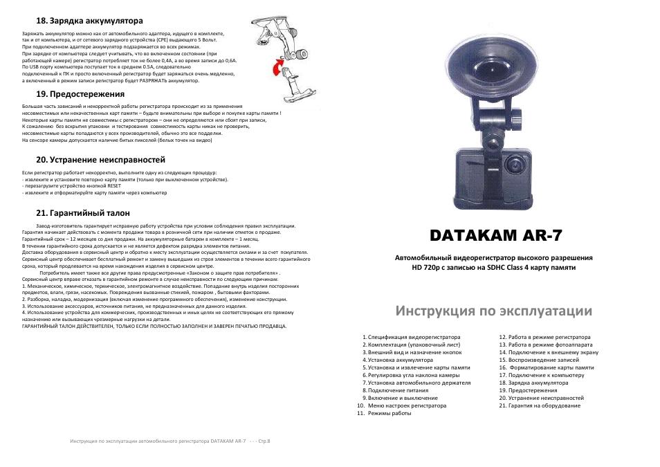 datakam g5 руководство по эксплуатации