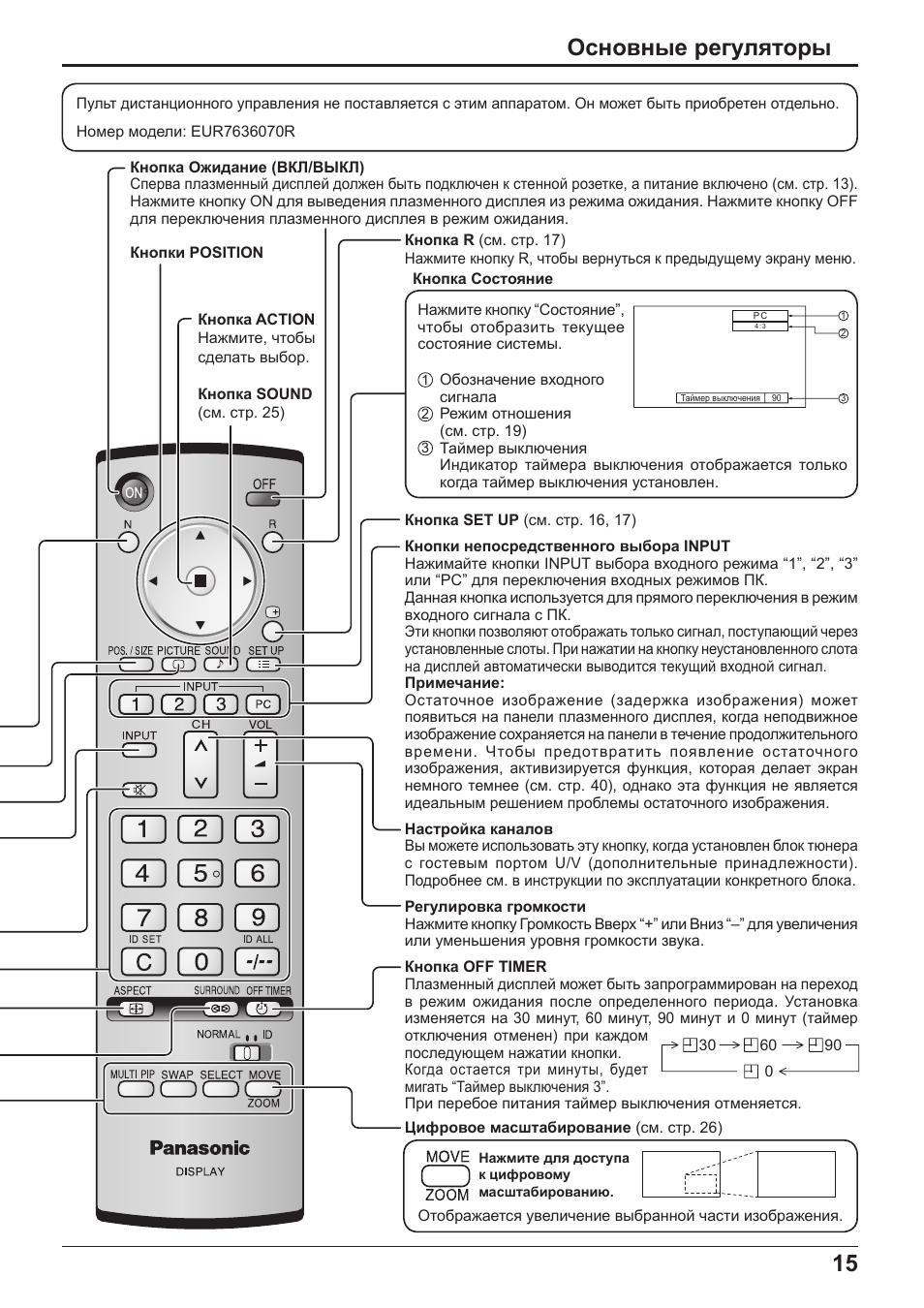 pg 37 инструкция по заправке