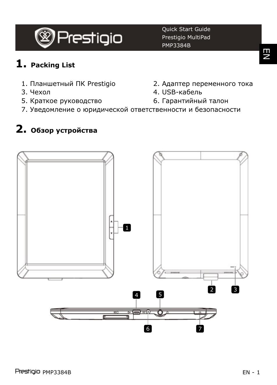 инструкция по эксплуатации планшета prestigio multipad