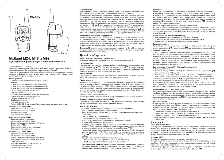 » инструкции для радиотелефонов, радиостанций.» midland g5.