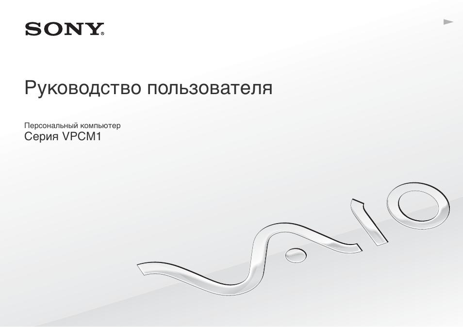 Sony benutzerhandbuch vaio