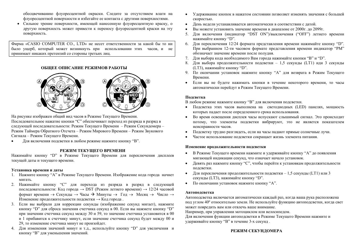 Каждая g-shock инструкция на нашем блоге предоставляется нашим читателям не только совершенно бесплатно, но и на русском языке, что даст возможность разобраться с функциональностью той или иной модели часов.