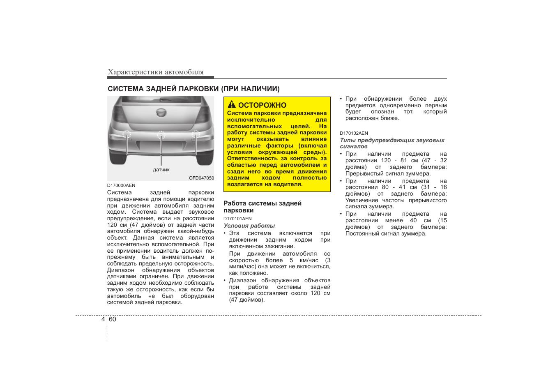 инструкция по эксплуатации hyundai i30