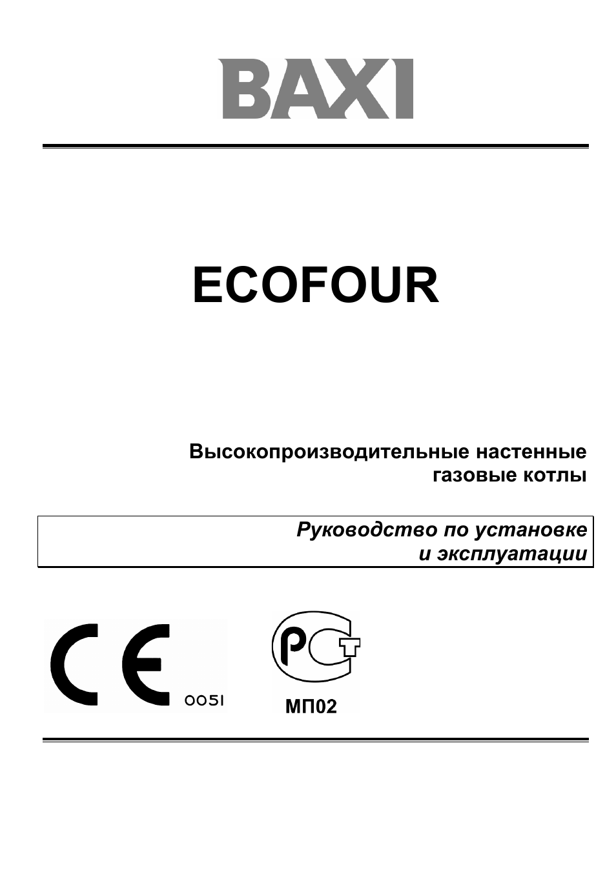 Baxi eco four 34 for Baxi eco 3 manuale