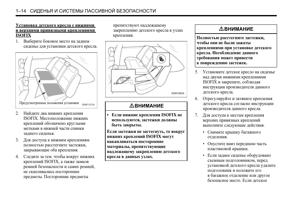 Руководство Автомобиля Шевроле Спарк