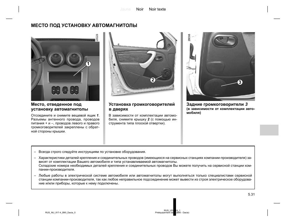 инструкция для магнитолы jensen vm 9214rc выезжающим дисплеем