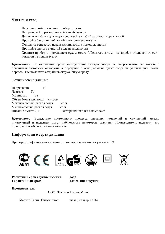 Polaris Puh 0707o инструкция