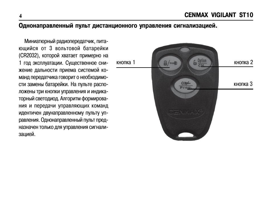 Сигнализация синемакс инструкция в картинках