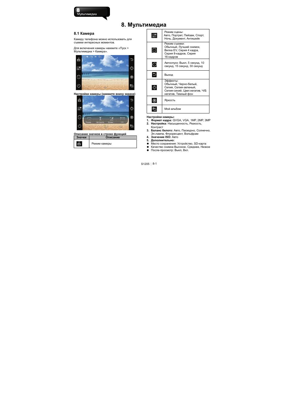 Инструкция gigabyte g smart 1205