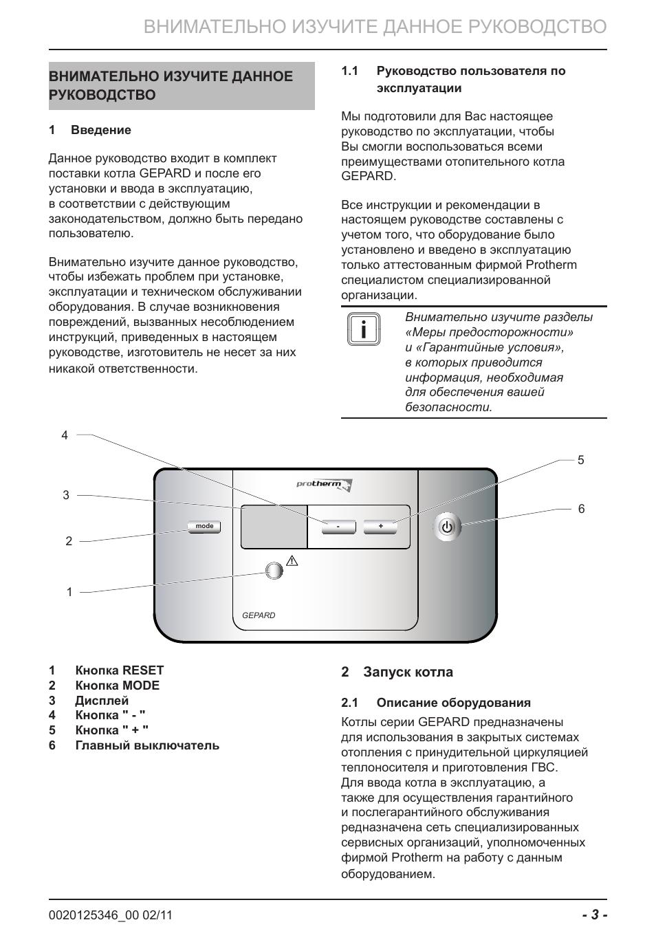 газовый котел протерм ягуар инструкция по эксплуатации