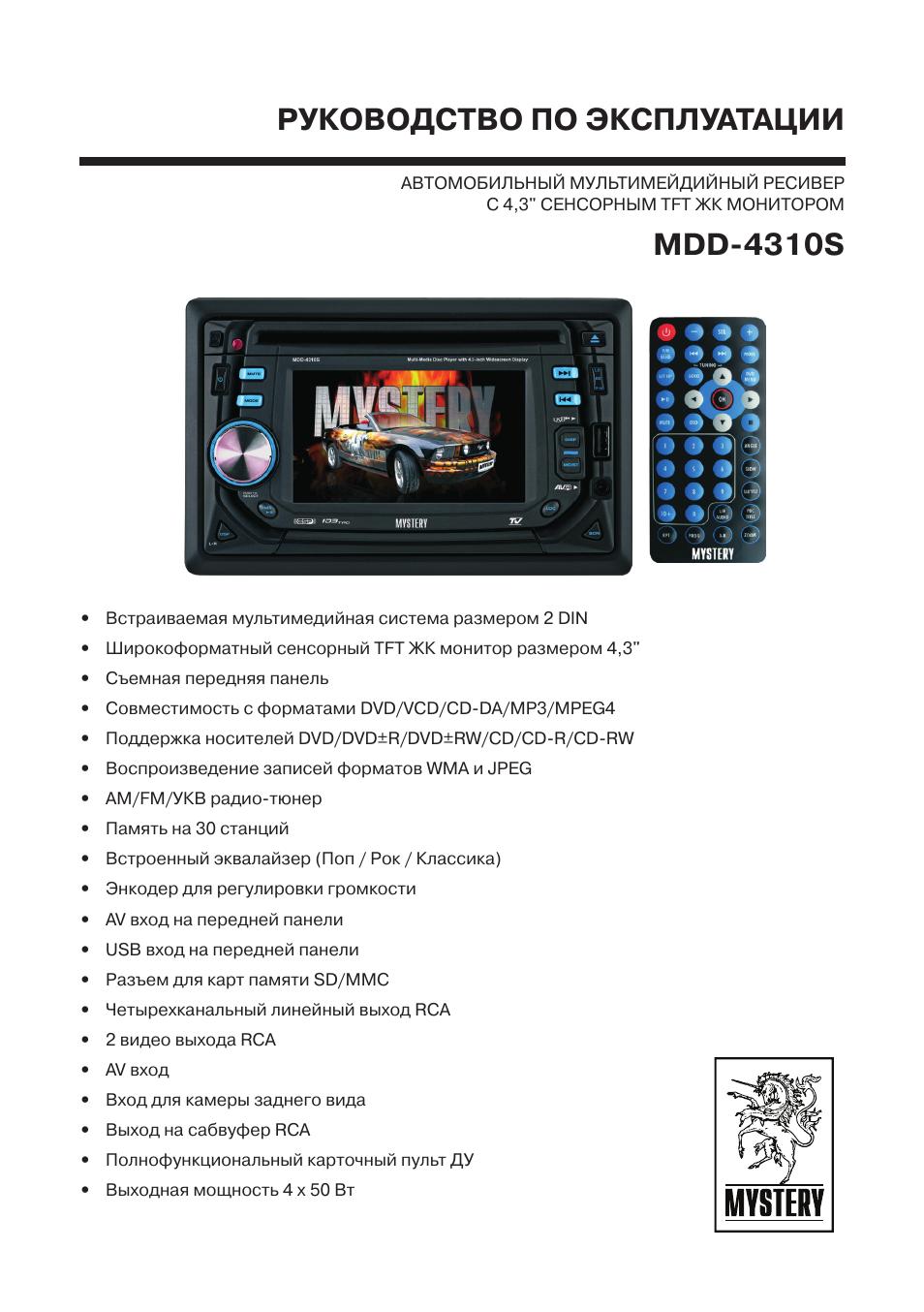 Mystery mdd 4310s схема