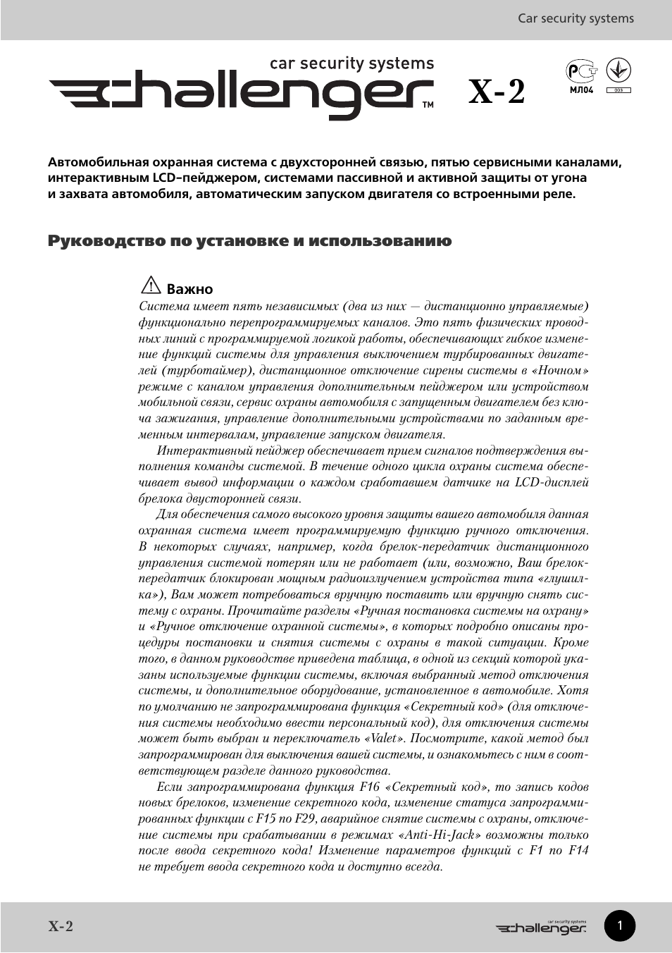 схема подключения автосигнализации challenger chtr248v2