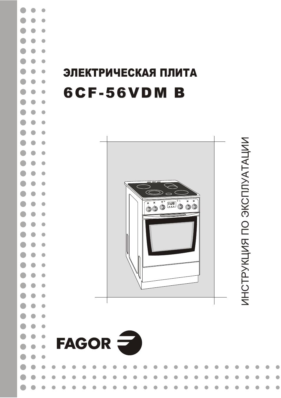 инструкция по эксплуатации холодильника fagor