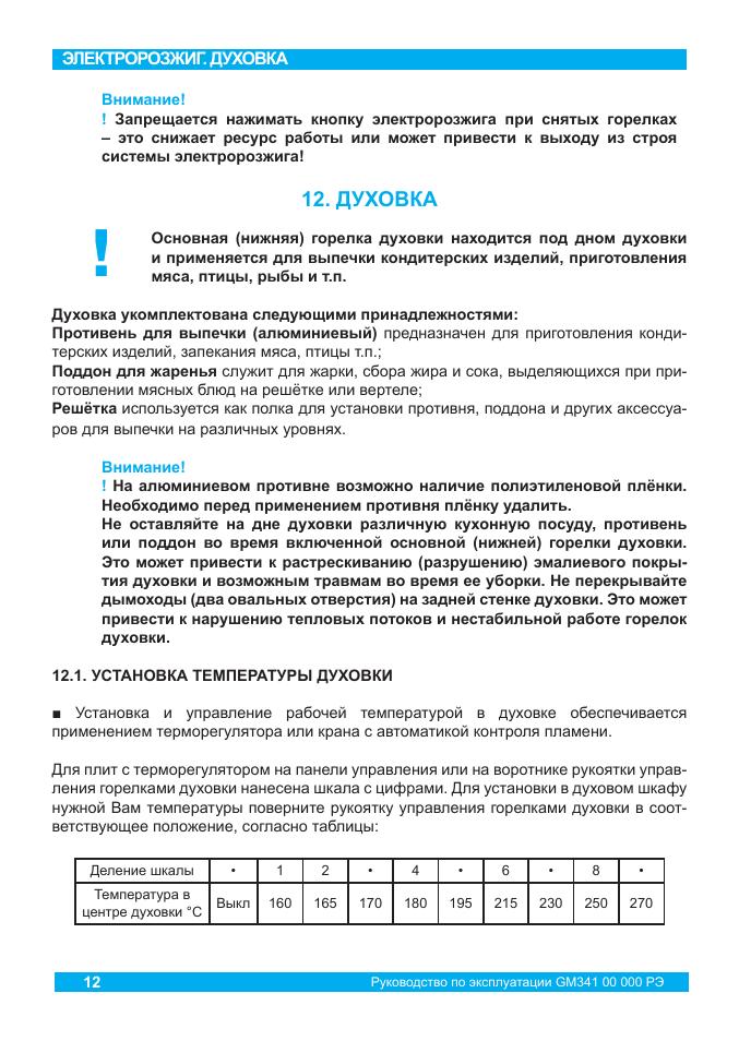 дарина 1401 05 инструкция
