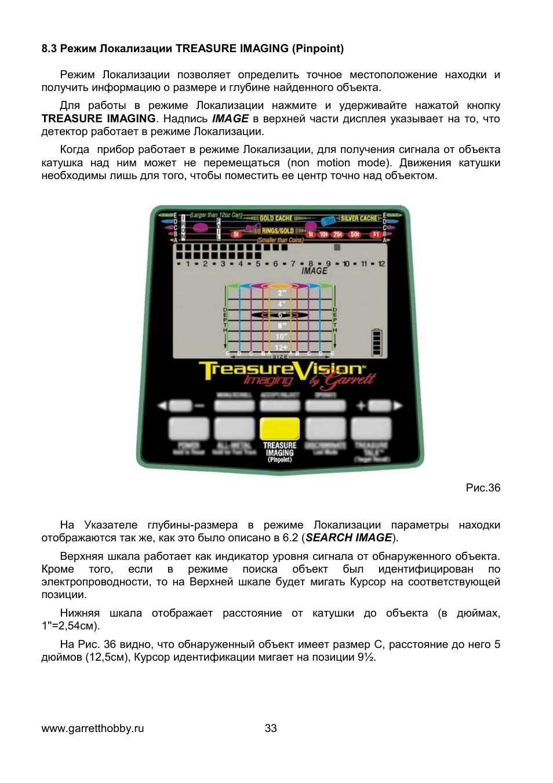 garrett 2500 инструкция на русском