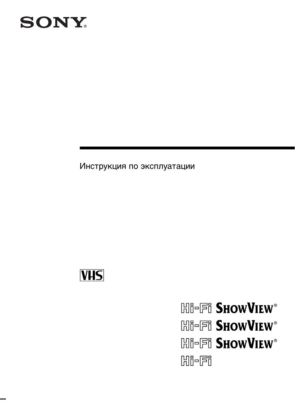 инструкция для видеомагнитофона sony slv-x715sg
