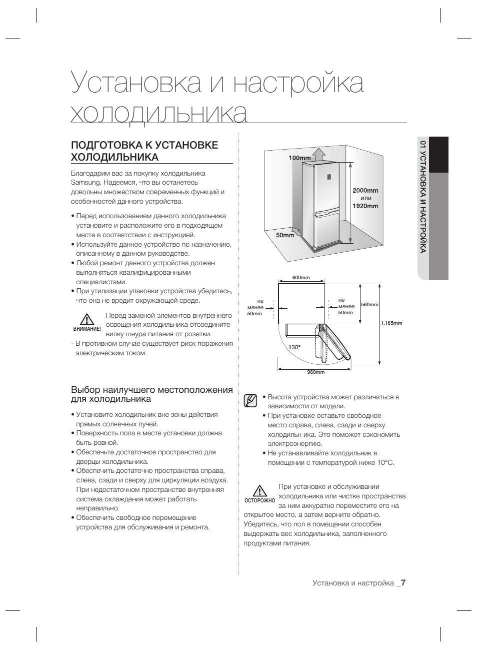 инструкция холодильника самсунг двухкамерный