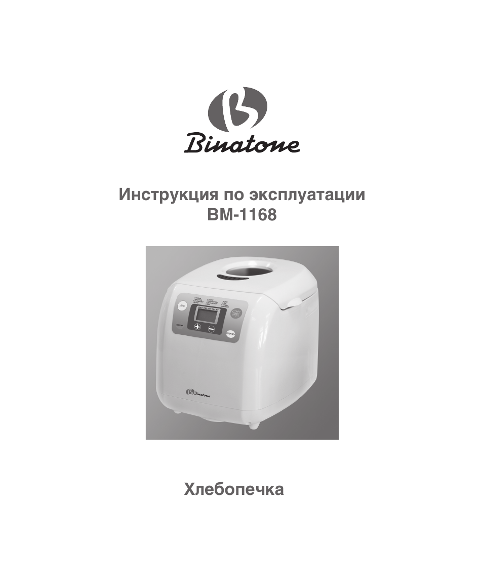 Инструкция хлебопечка binatone bm 1168