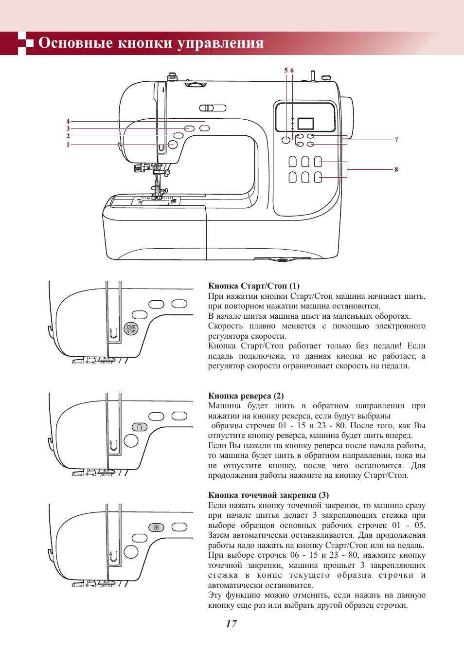Как сделать ход швейной машины плавным