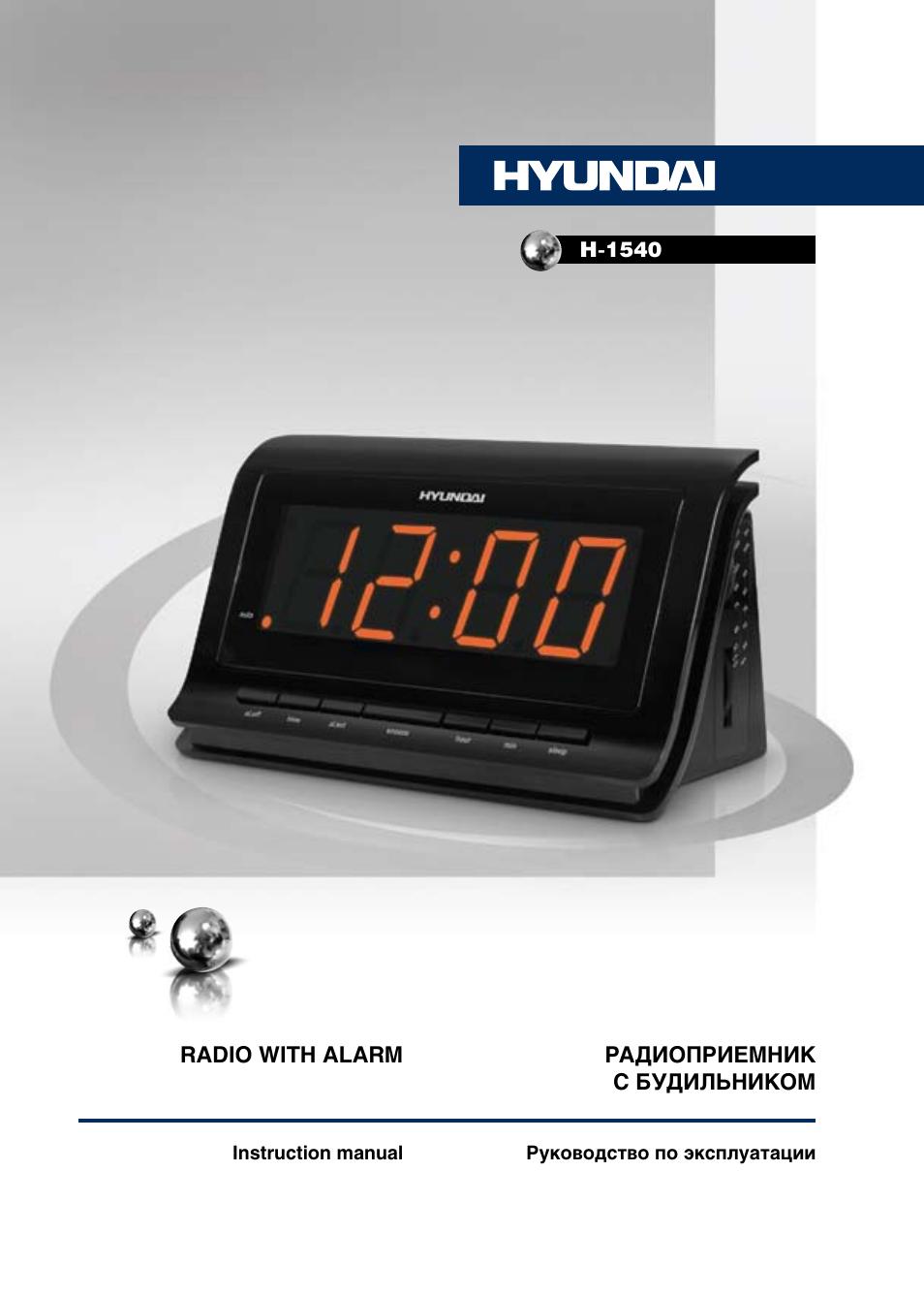 Каталог / аудиотехника / портативная аудиотехника / радиоприемники / hyundai /.