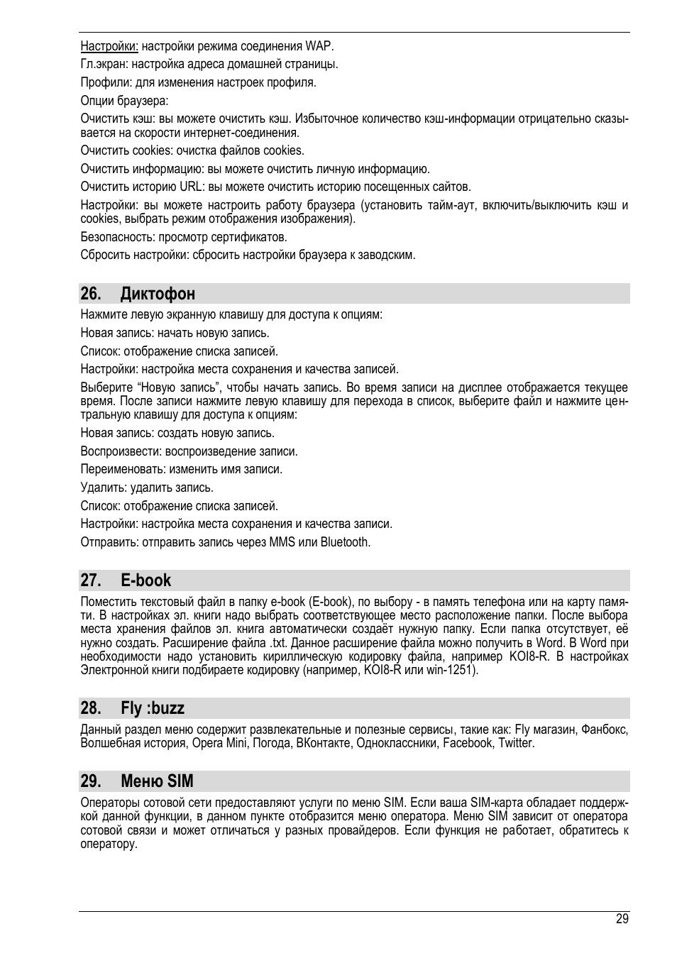 Инструкция по эксплуатации fly e154