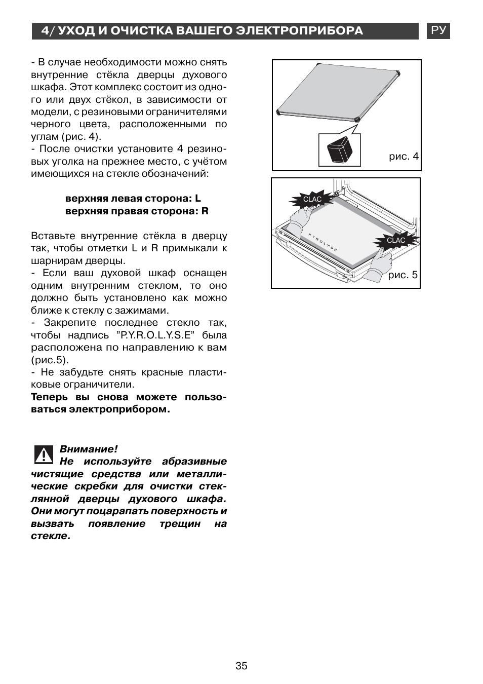 инструкция духовой шкаф brandt