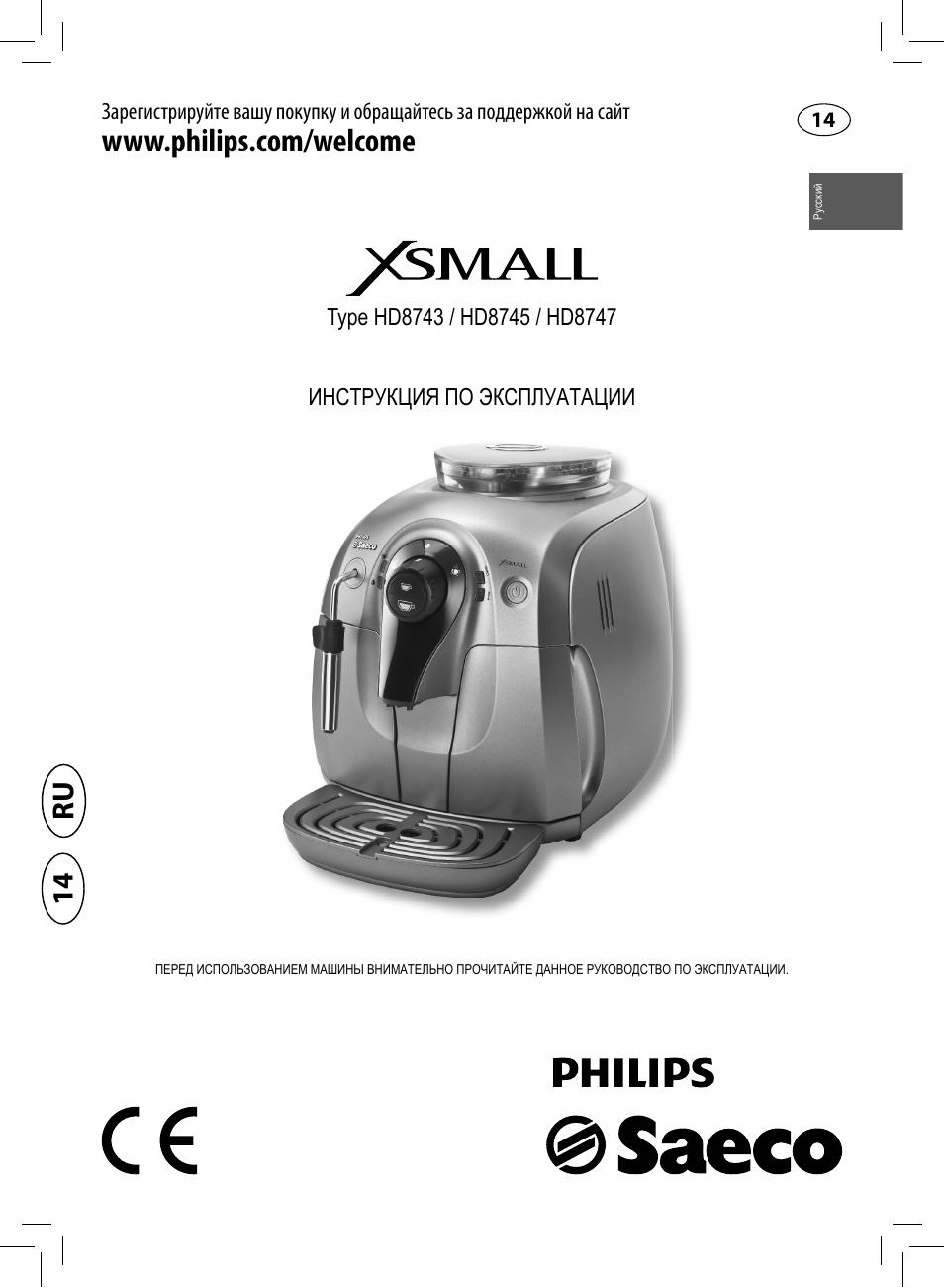 Кофемашина инструкция philips saeco xsmall